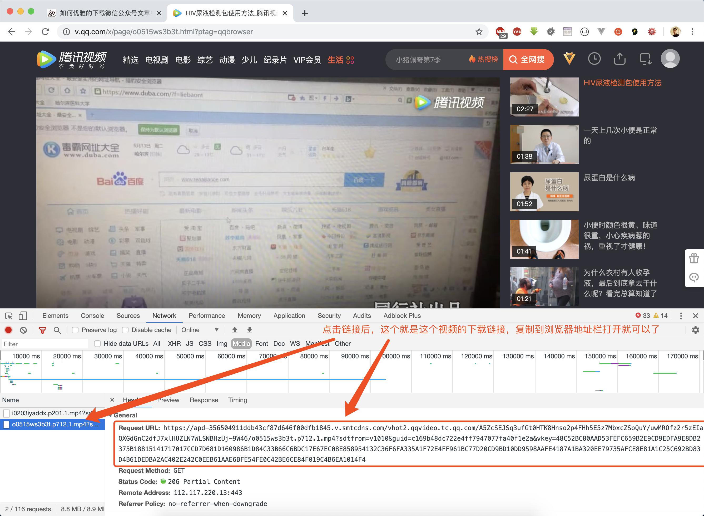 如何优雅的下载微信公众号文章中插入的音频、视频?